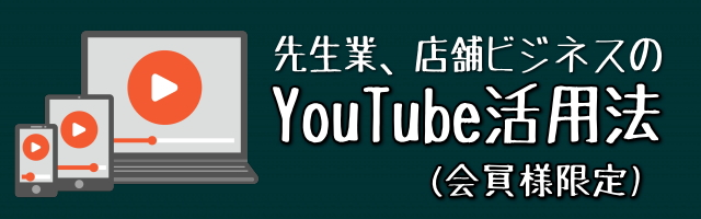 YouTubeビジネス活用講座